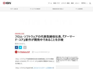 http://jp.ign.com/armored-core/26085/news/
