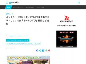http://gamebiz.jp/?p=213614