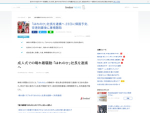 http://news.livedoor.com/article/detail/14907965/