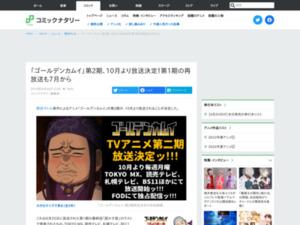 https://natalie.mu/comic/news/288391