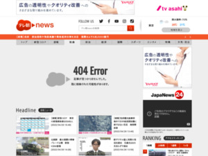 http://news.tv-asahi.co.jp/news_society/articles/000130696.html