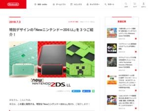 https://topics.nintendo.co.jp/c/article/f2633719-743f-11e8-b9c0-063b7ac45a6d.html