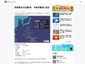https://weathernews.jp/s/topics/201807/050045/