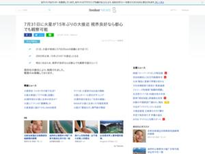 http://news.livedoor.com/article/detail/14986476/