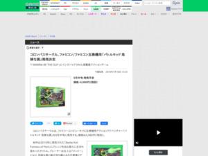 https://game.watch.impress.co.jp/docs/news/1133410.html