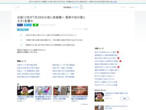 http://news.livedoor.com/article/detail/15069796/