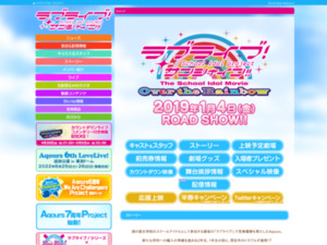 http://www.lovelive-anime.jp/uranohoshi/sp_movie_story.php