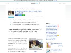 http://news.livedoor.com/article/detail/15076392/