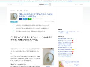 http://news.livedoor.com/article/detail/15085557/