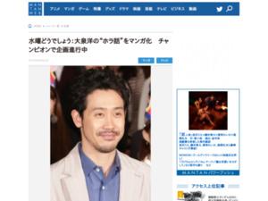 https://mantan-web.jp/article/20180801dog00m200075000c.html