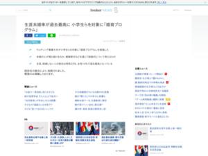 http://news.livedoor.com/article/detail/15121453/