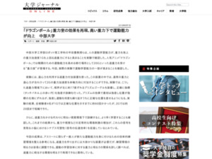 http://univ-journal.jp/22034/