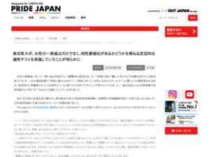 http://www.outjapan.co.jp/lgbtcolumn_news/news/2018/8/3.html