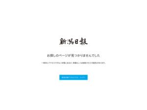 http://www.niigata-nippo.co.jp/news/national/20180808411250.html