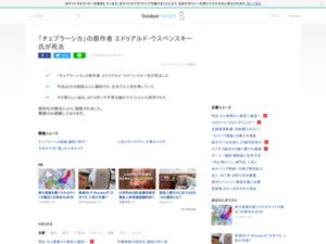 http://news.livedoor.com/article/detail/15160489/