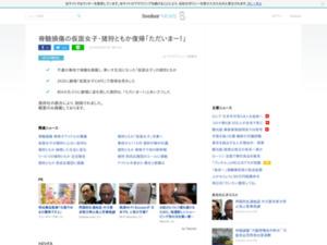 http://news.livedoor.com/article/detail/15214152/