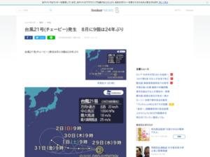 http://news.livedoor.com/article/detail/15221017/