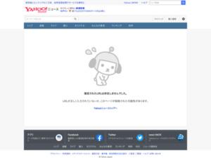 https://headlines.yahoo.co.jp/hl?a=20180906-00000002-rescuenow-soci