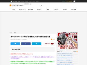 http://news.nicovideo.jp/watch/nw3824744?news_ref=ranking24_ranking24