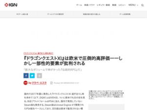 https://jp.ign.com/dragon-quest-11/28428/news/xi