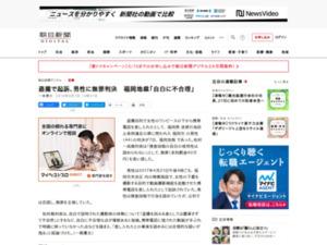 https://www.asahi.com/articles/ASL973TGVL97TIPE00Q.html