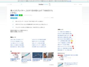 http://news.livedoor.com/article/detail/15275205/