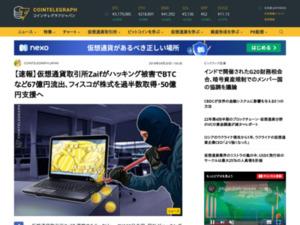 https://jp.cointelegraph.com/news/cointelegraph-japan-fast-news-26