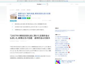 http://news.livedoor.com/article/detail/15339574/