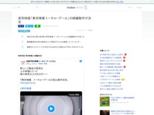 http://news.livedoor.com/article/detail/15341641/