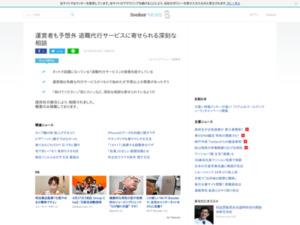 http://news.livedoor.com/article/detail/15359768/