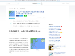 http://news.livedoor.com/article/detail/15386543/