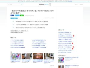 http://news.livedoor.com/article/detail/15401084/