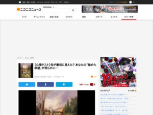 https://news.nicovideo.jp/watch/nw3983769