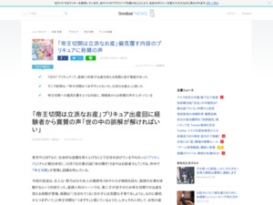 http://news.livedoor.com/article/detail/15419112/