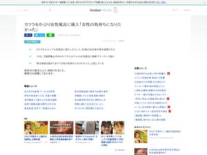 http://news.livedoor.com/article/detail/15431116/