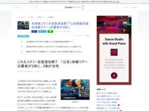 http://news.livedoor.com/article/detail/15471594/