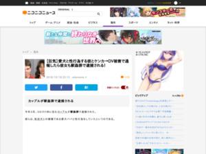 https://news.nicovideo.jp/watch/nw4044887
