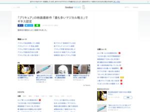 http://news.livedoor.com/article/detail/15506740/