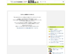 https://dot.asahi.com/dot/2018110500063.html?page=1