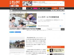 https://www.nikkan-gendai.com/articles/view/life/241019
