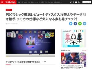 https://www.famitsu.com/news/201811/08167255.html