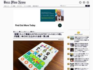 http://buzz-plus.com/article/2018/11/20/hunterxhunter-irumi-hisoka-news/