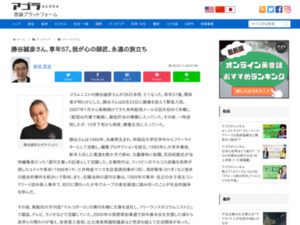 http://agora-web.jp/archives/2035909.html