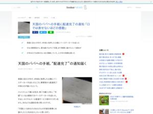 http://news.livedoor.com/article/detail/15674257/