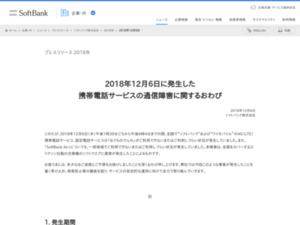 https://www.softbank.jp/corp/group/sbm/news/press/2018/20181206_02/