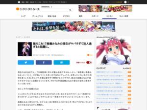https://news.nicovideo.jp/watch/nw4326390