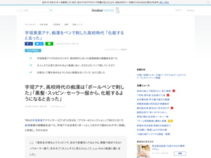 http://news.livedoor.com/article/detail/15694615/