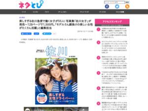 https://netatopi.jp/article/1157908.html
