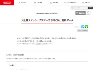 https://www.nintendo.co.jp/support/switch/software_support/aaab/index.html