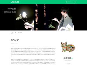 https://lineblog.me/yonezu_kenshi/archives/8403647.html